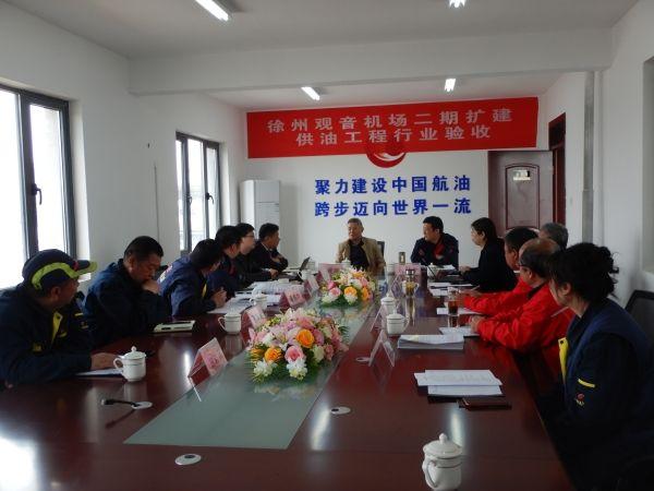 徐州观音机场二期扩建供油工程顺利通过行业验收