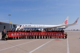 起航新征程 國航天津分公司安全飛行54周年