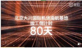 一分钟,瞰北京大兴国际机场南航基地全貌