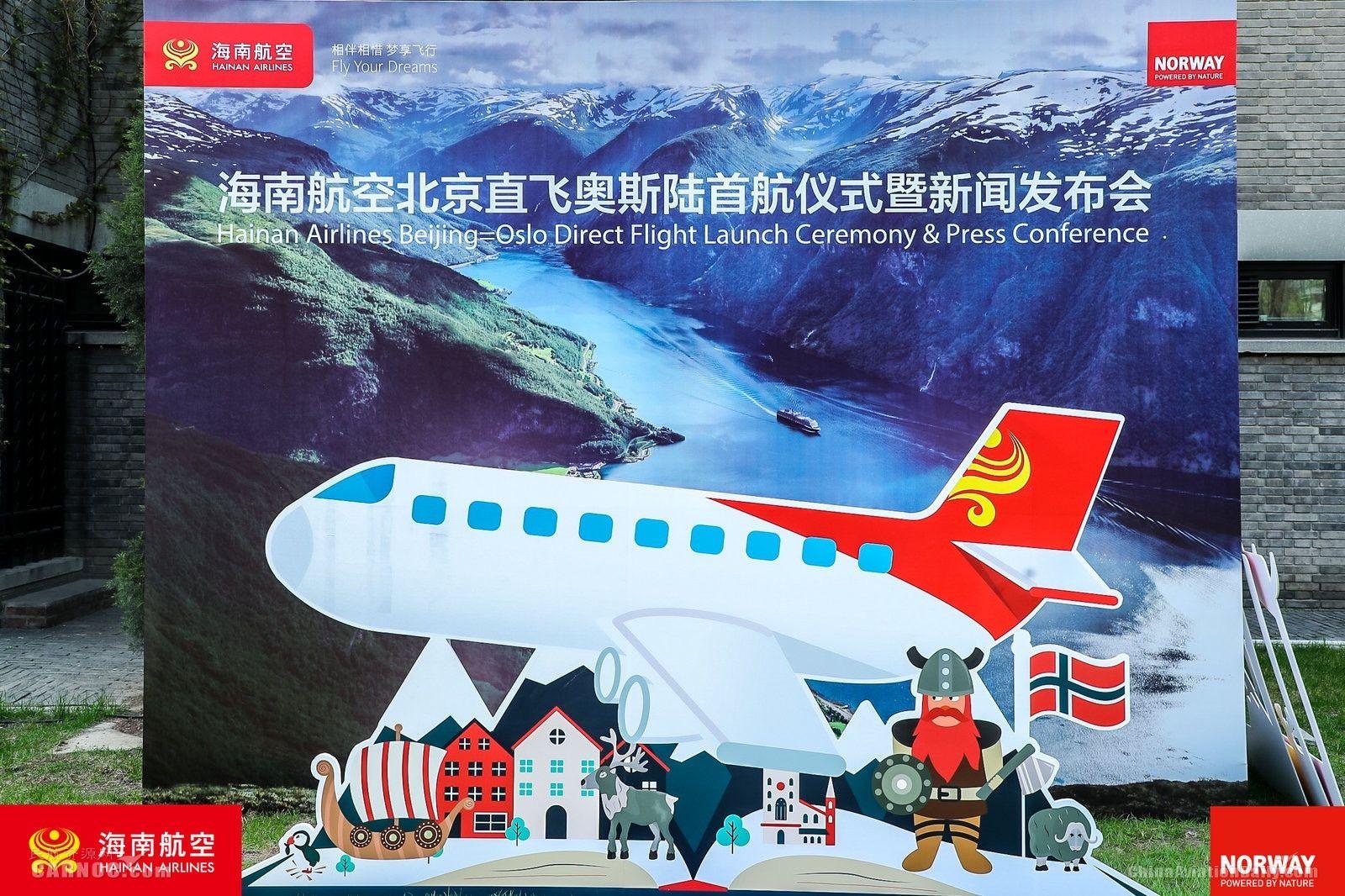 海南航空开通国内首条直飞挪威航线