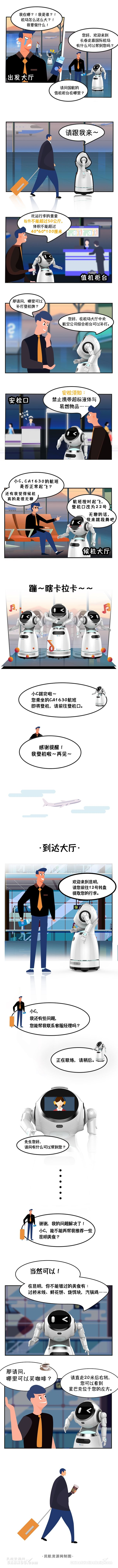 克鲁泽漫画。民航资源网制图