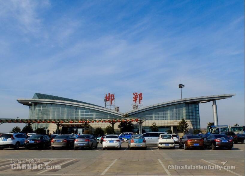 邯郸新增3条航线 直达通航城市增至19个