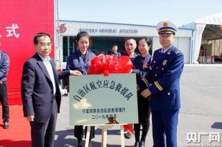 寧夏首支航空應急救援隊12日成立