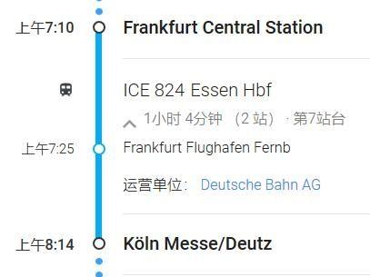 一班经由法兰克福机场直达科隆的ICE列车