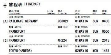 AA官网和ANA电子机票上的DB列车