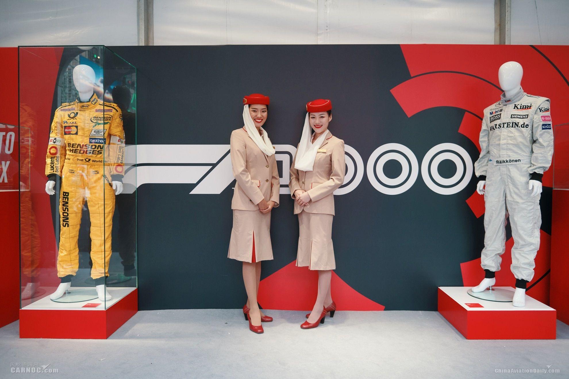 阿联酋航空携多重品牌助力2019F1喜力中国大奖赛
