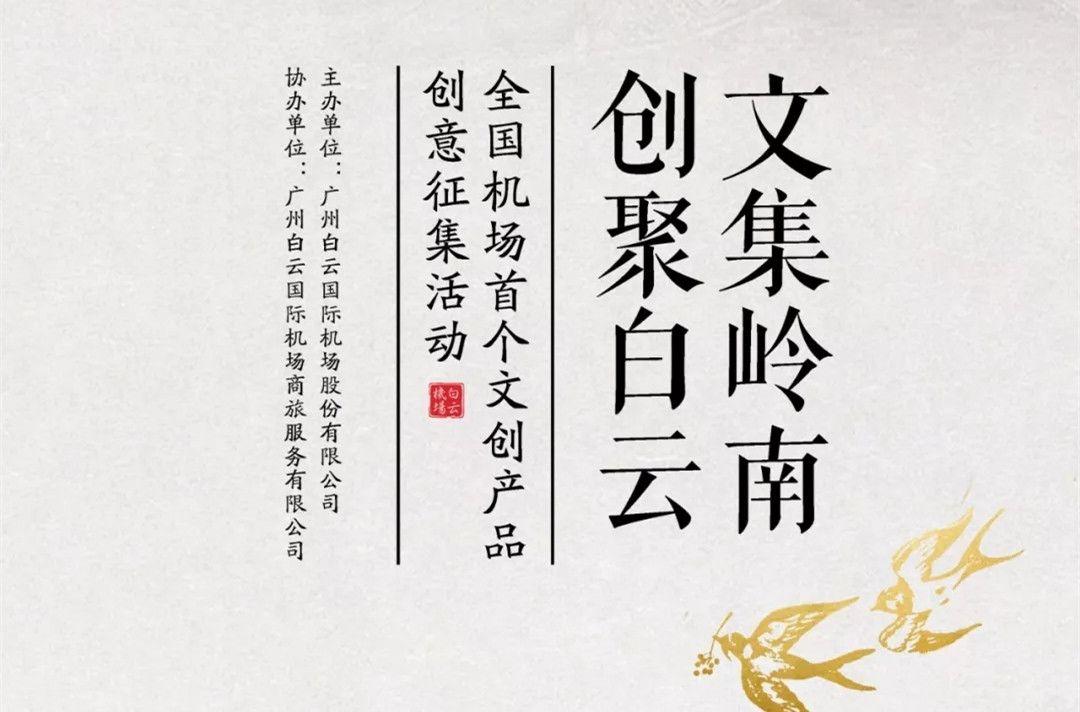 白云�C�鑫���a品有��征集活�咏袢臻_�