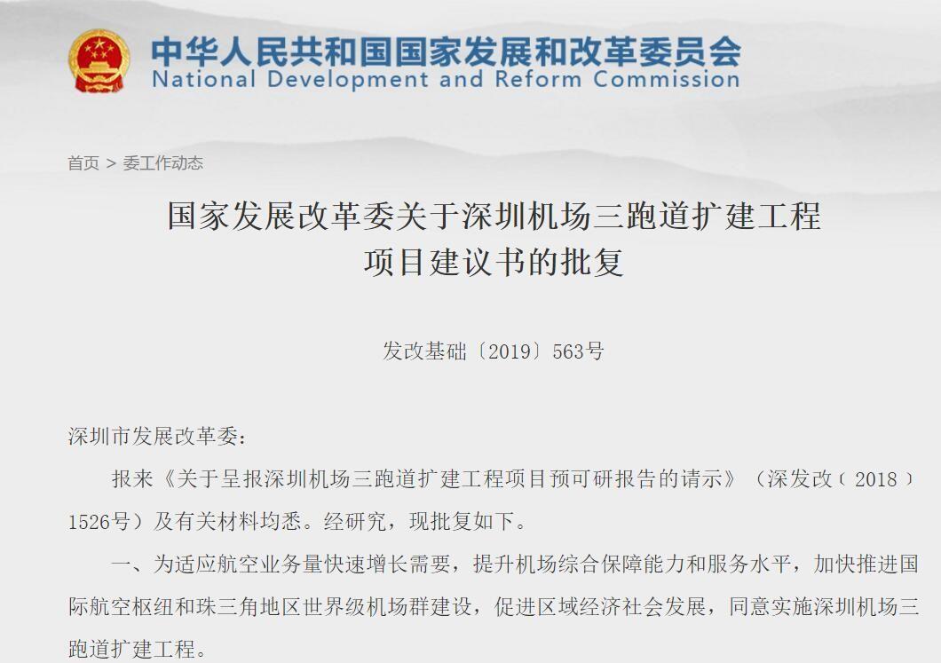 发改委批复深圳机场三跑道扩建 总投资约93.5亿