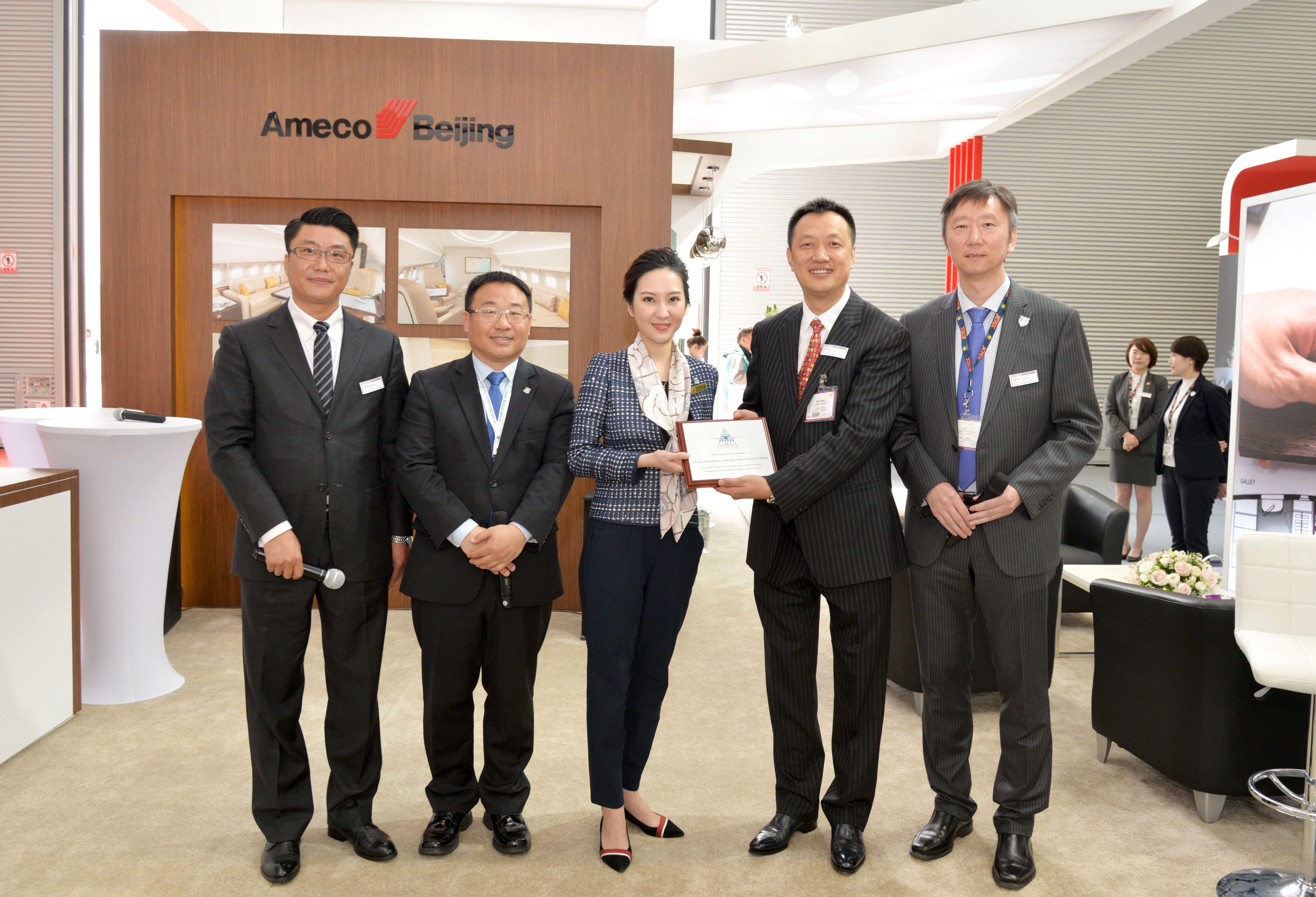 Ameco被授予亚洲商务航空协会铂金会员