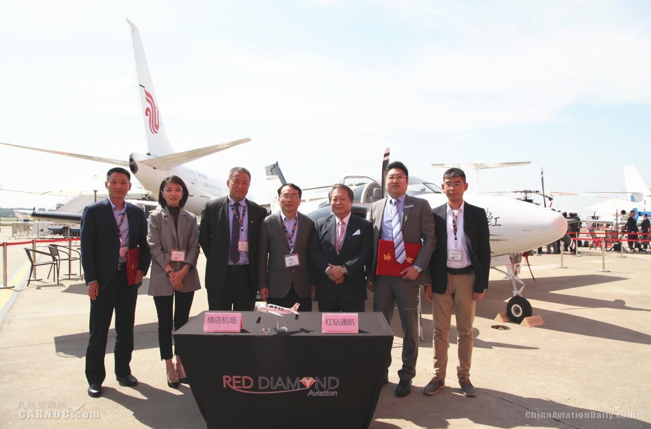紅鉆通航與橫店航空產業戰略合作