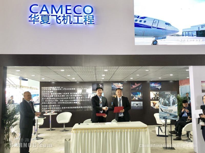 华夏飞机工程与东海公务机公司签署战略合作协议