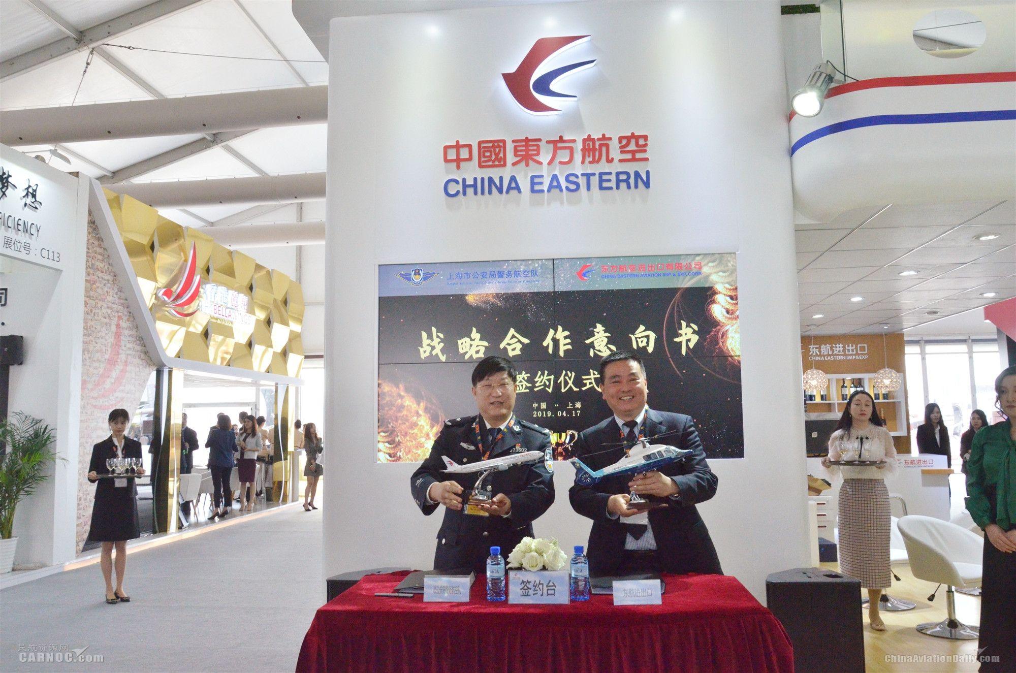 上海警务航空队与东航进出口签订战略合作意向书