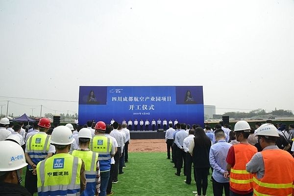 总投资100亿元 四川成都航空产业园项目开建