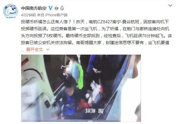 旅客为祈福向飞机投硬币致航班延误 被依法拘留