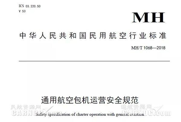 民航局发布《通用航空包机运营安全规范》(全文)