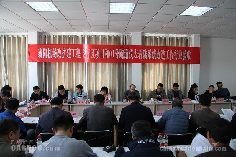 襄阳机场改扩建工程顺利通过行业验收