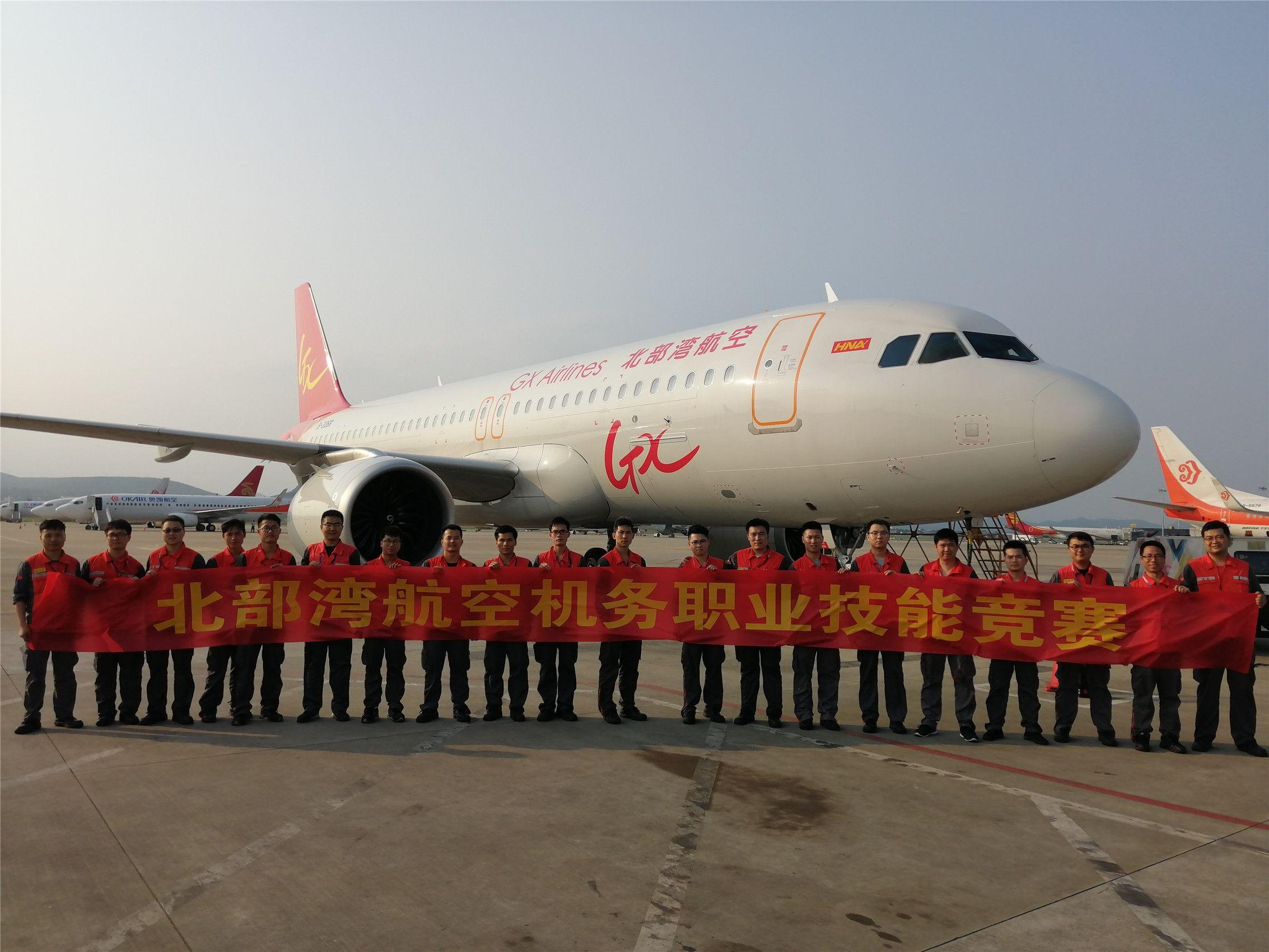 近日,北部湾航空机务职业技能竞赛在南宁吴圩国际机场拉开战幕.
