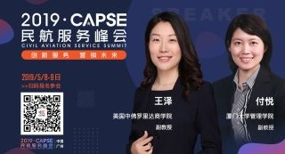 CAPSE民航服务峰会 从旅客需求中挖掘新的利润增长点