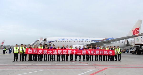 第12架飞机加盟大连航空 驰援暑运旺季市场