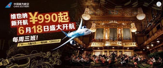 南航会员日 | 机票¥60起,仅限今天