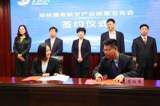 郑州上街区7个通航项目集中签约 金额达26.6亿