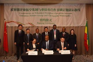 埃塞航与重庆合作开通中国最长全货机定期航线