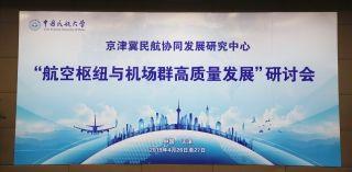 汇聚行业智慧,共话航空枢纽与机场群高质量发展