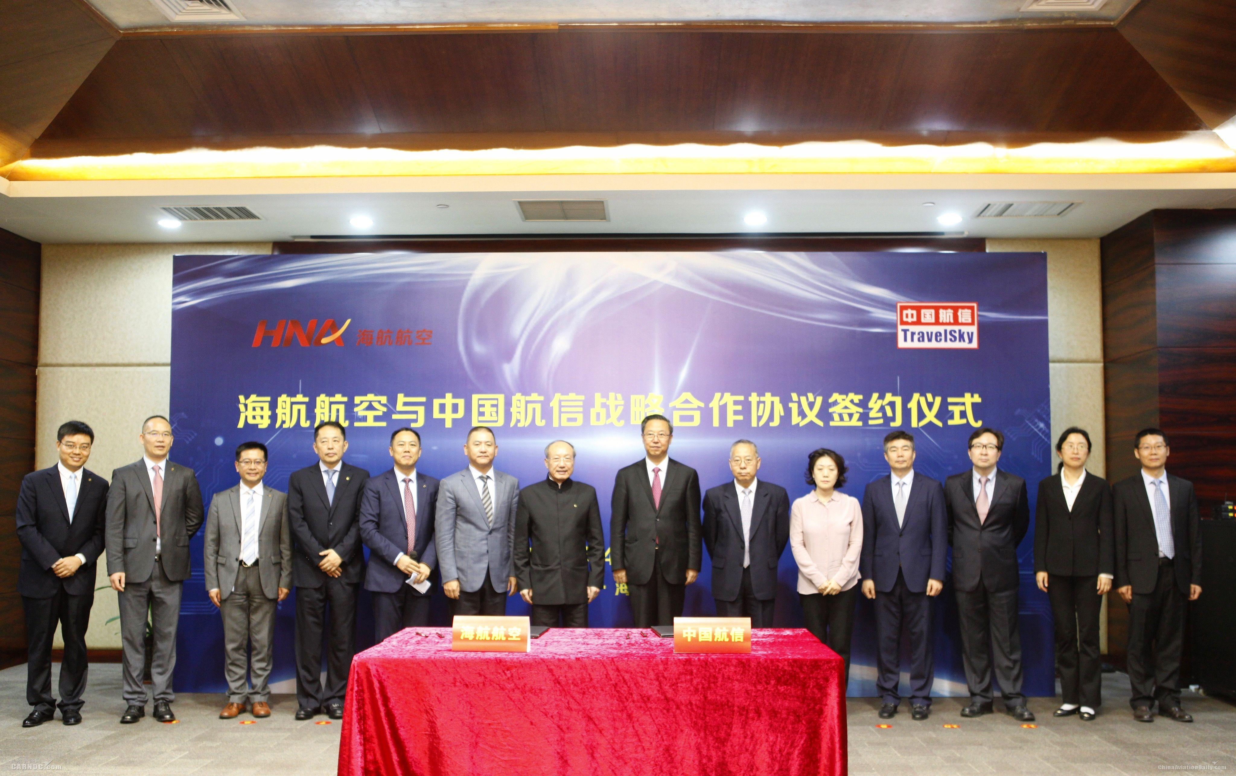 海航航空與中國航信簽署戰略合作協議