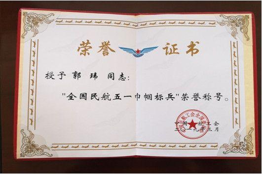 """""""全国民航五一巾帼标兵""""荣誉证书"""