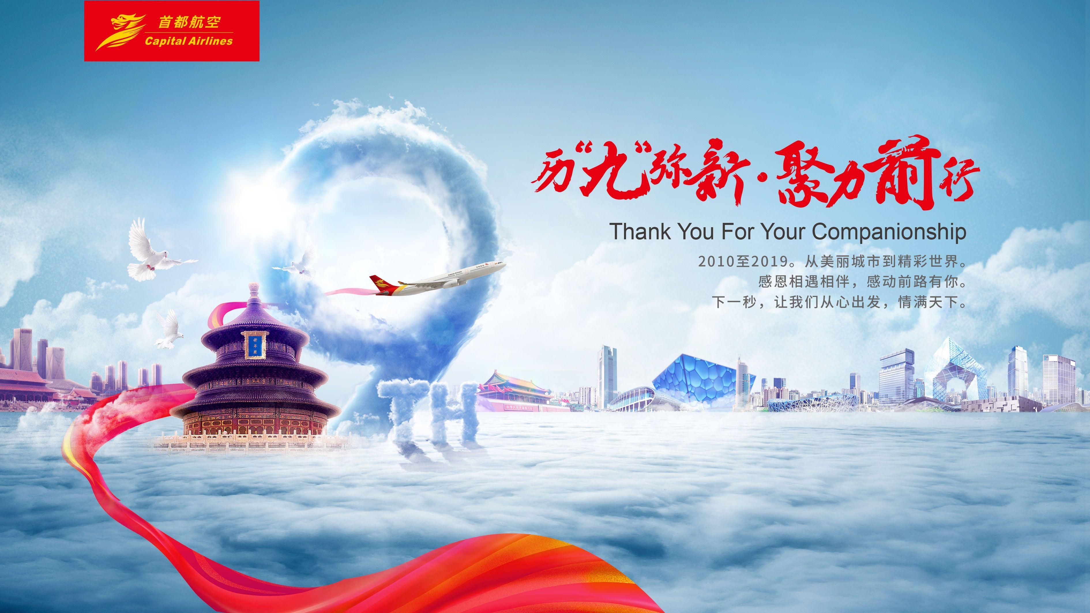 """首都航空成立九周年:立足北京,助力""""一带一路"""""""