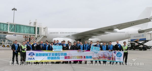 呼和浩特机场开通至莫斯科定期正班直飞航班