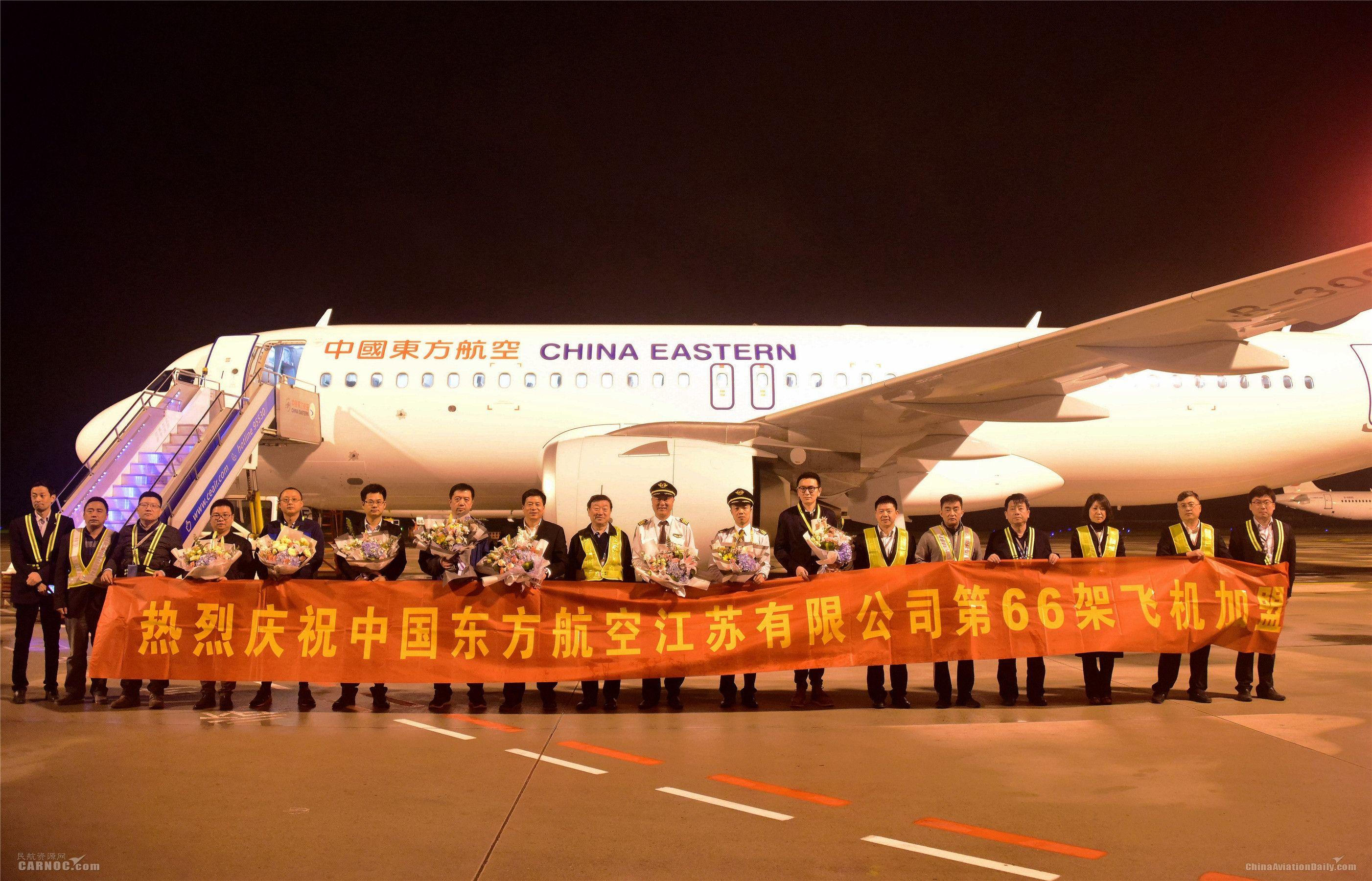 东航江苏公司迎第66架飞机