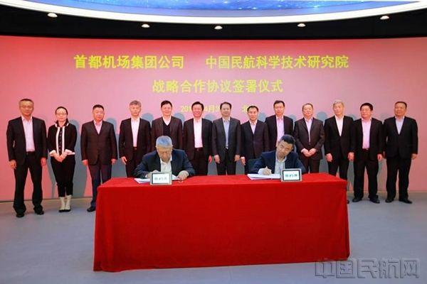 首都机场集团与航科院签署战略合作框架协议