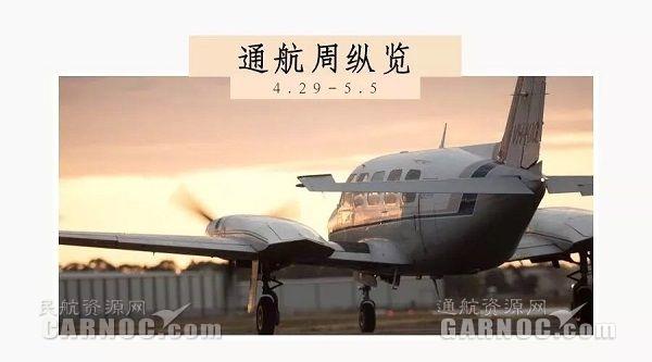 周纵览:全国首个地区级通航飞行计划服务系统启用