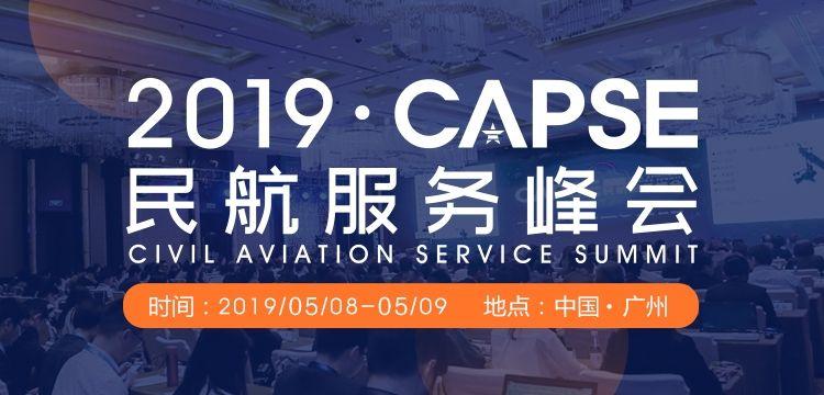 第五届CAPSE民航服务峰会嘉宾大揭秘(下)