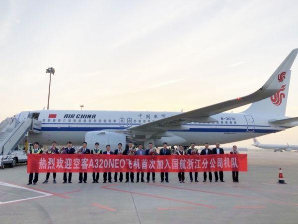 國航浙江引進首架空客320NEO 機隊規模達36架