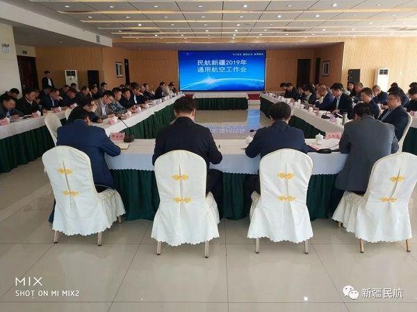 民航新疆2019年通用航空工作會召開