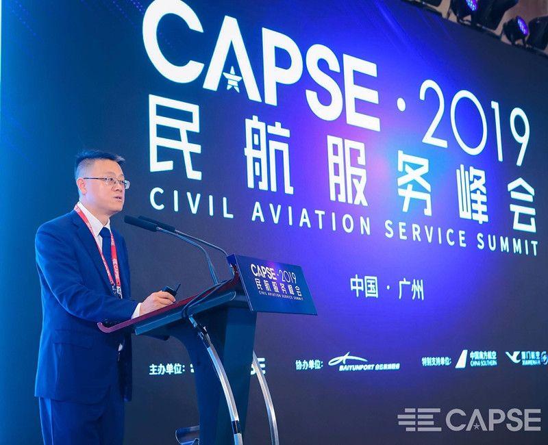 CAPSE民航服务峰会 大变局下的民航服务