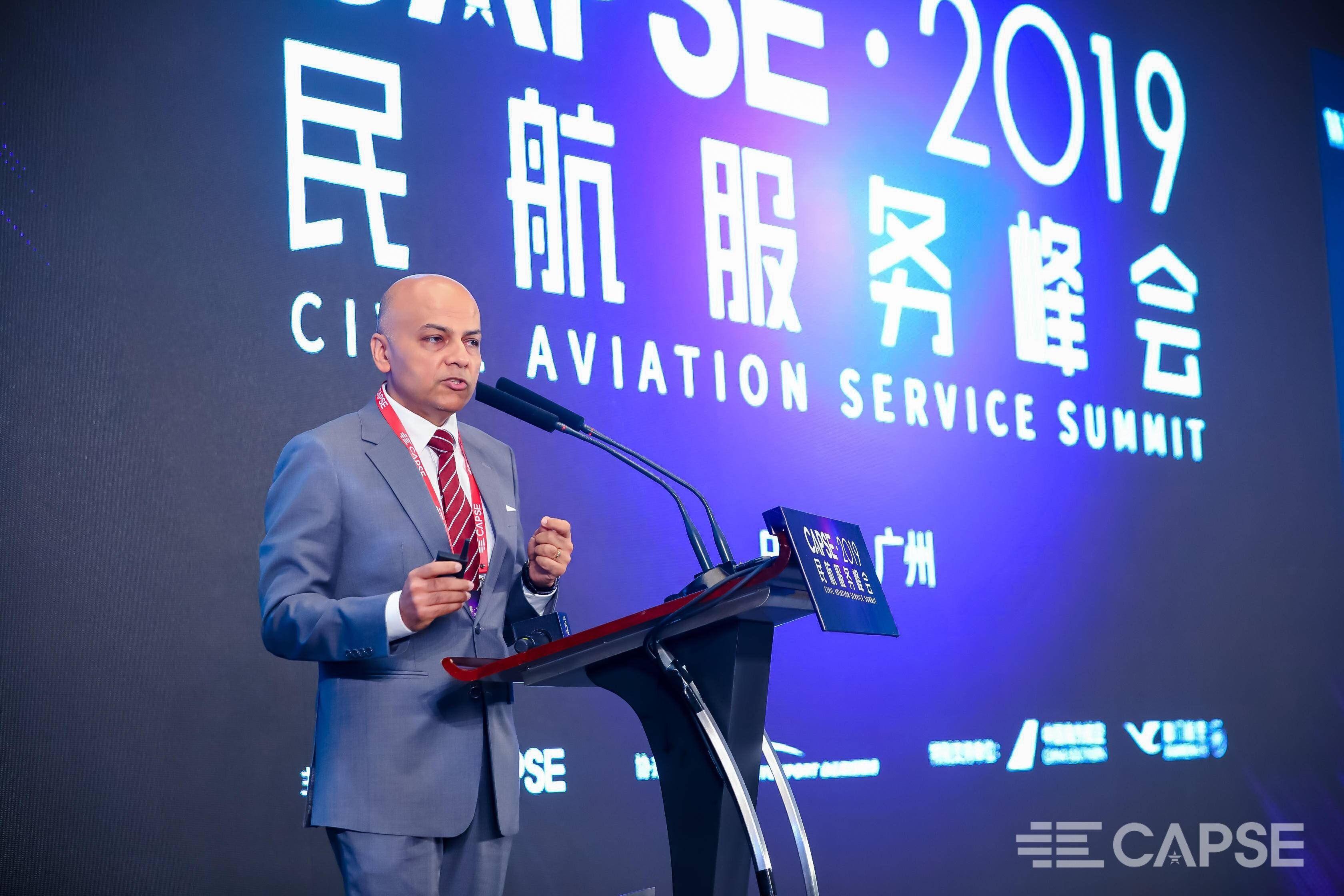CAPSE民航服务峰会 旅客服务的未来