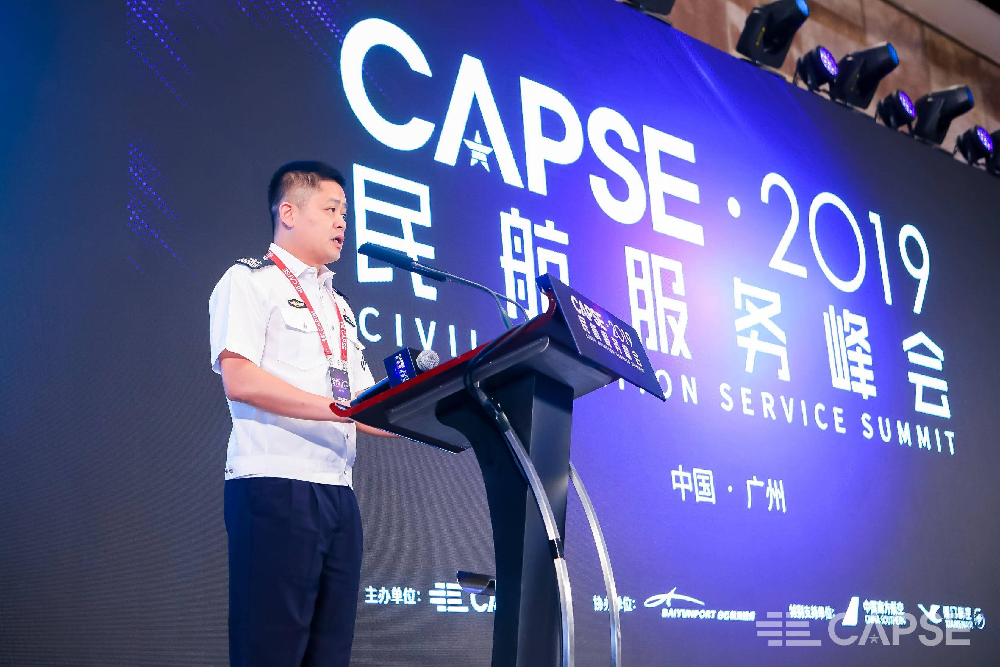 CAPSE民航服务峰会 人文安检--体验超预期过检服务