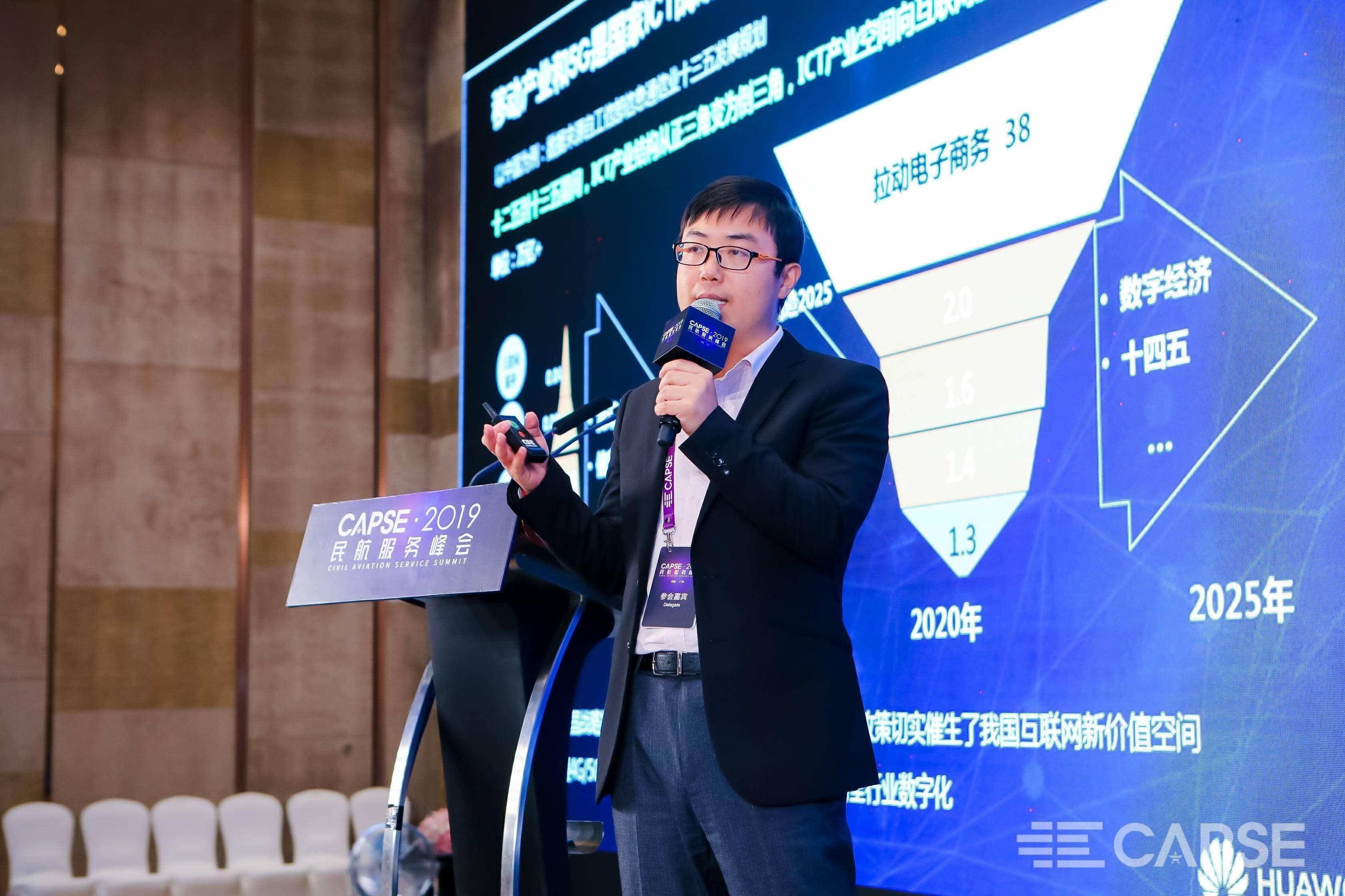 CAPSE民航服务峰会 5G网络助力民航强国