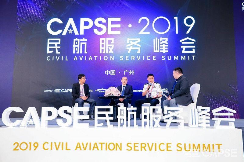 CAPSE峰会圆桌讨论:融合技术与人文的机场服务