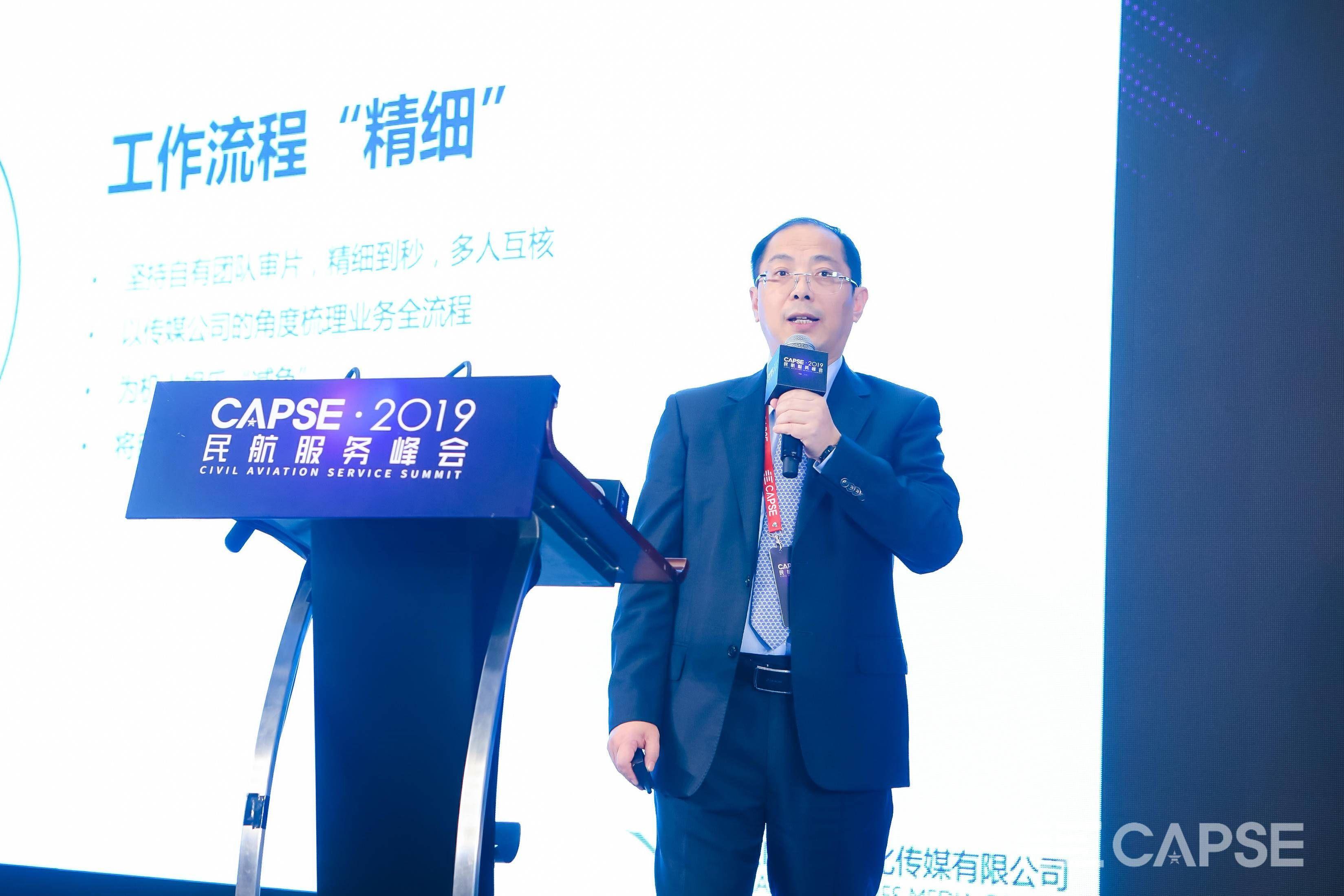 CAPSE民航服务峰会 机上娱乐差异化及商业运营