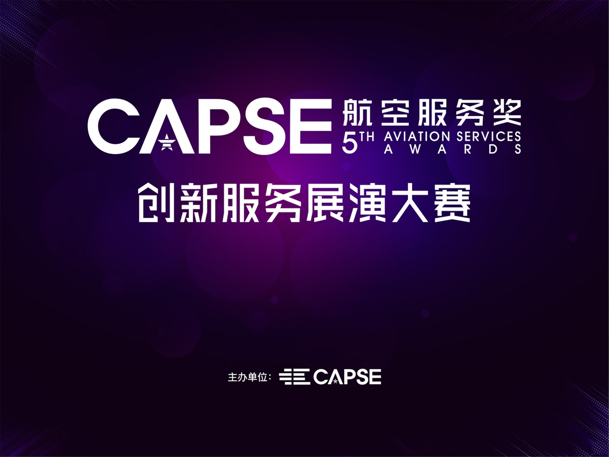 CAPSE举办创新服务展演大赛 八家民航实体夺得桂冠