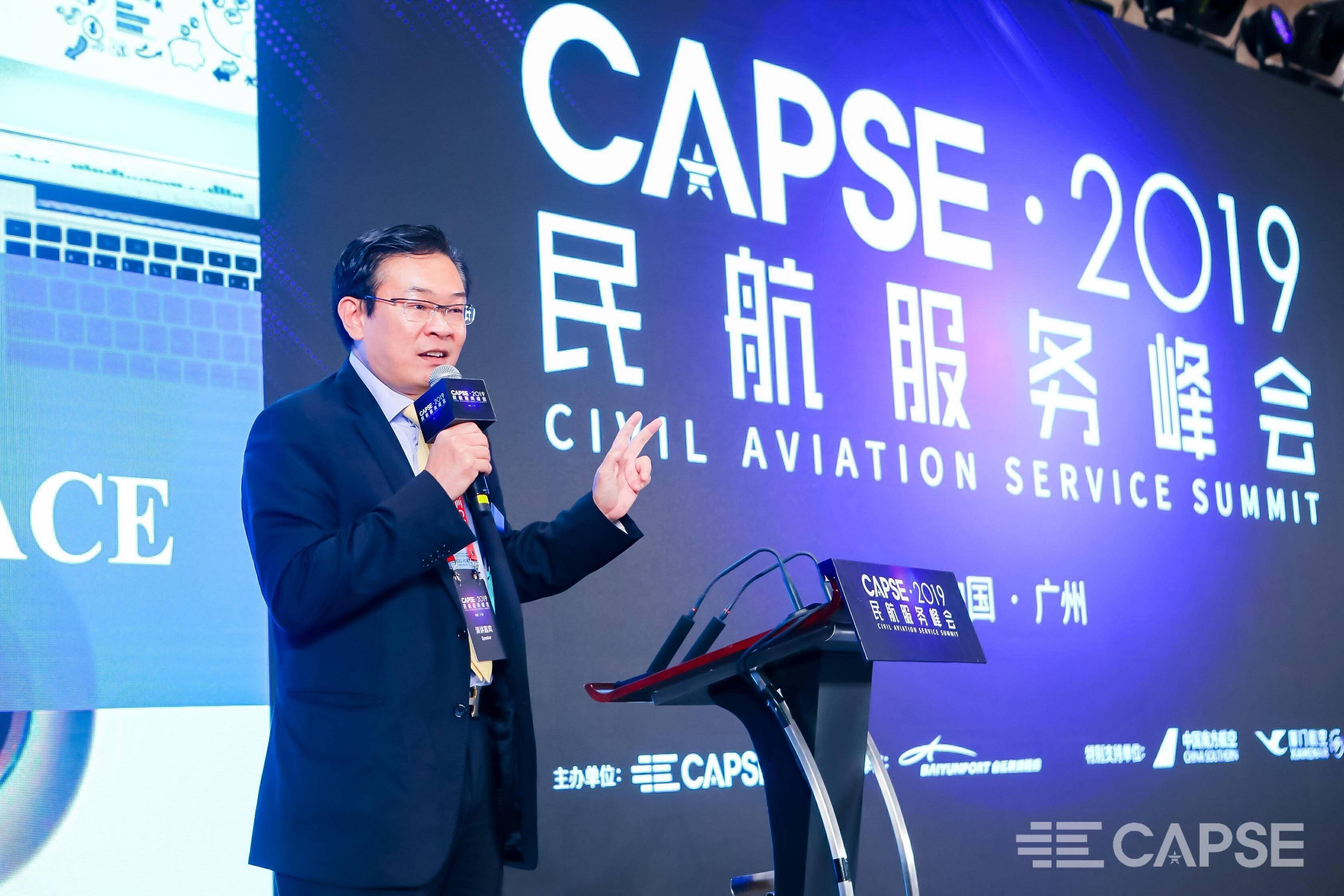 CAPSE民航服务峰会 出行——第四空间