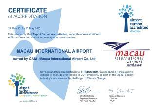 """澳门机场连续六年获""""机场碳排放减少""""级别认证"""