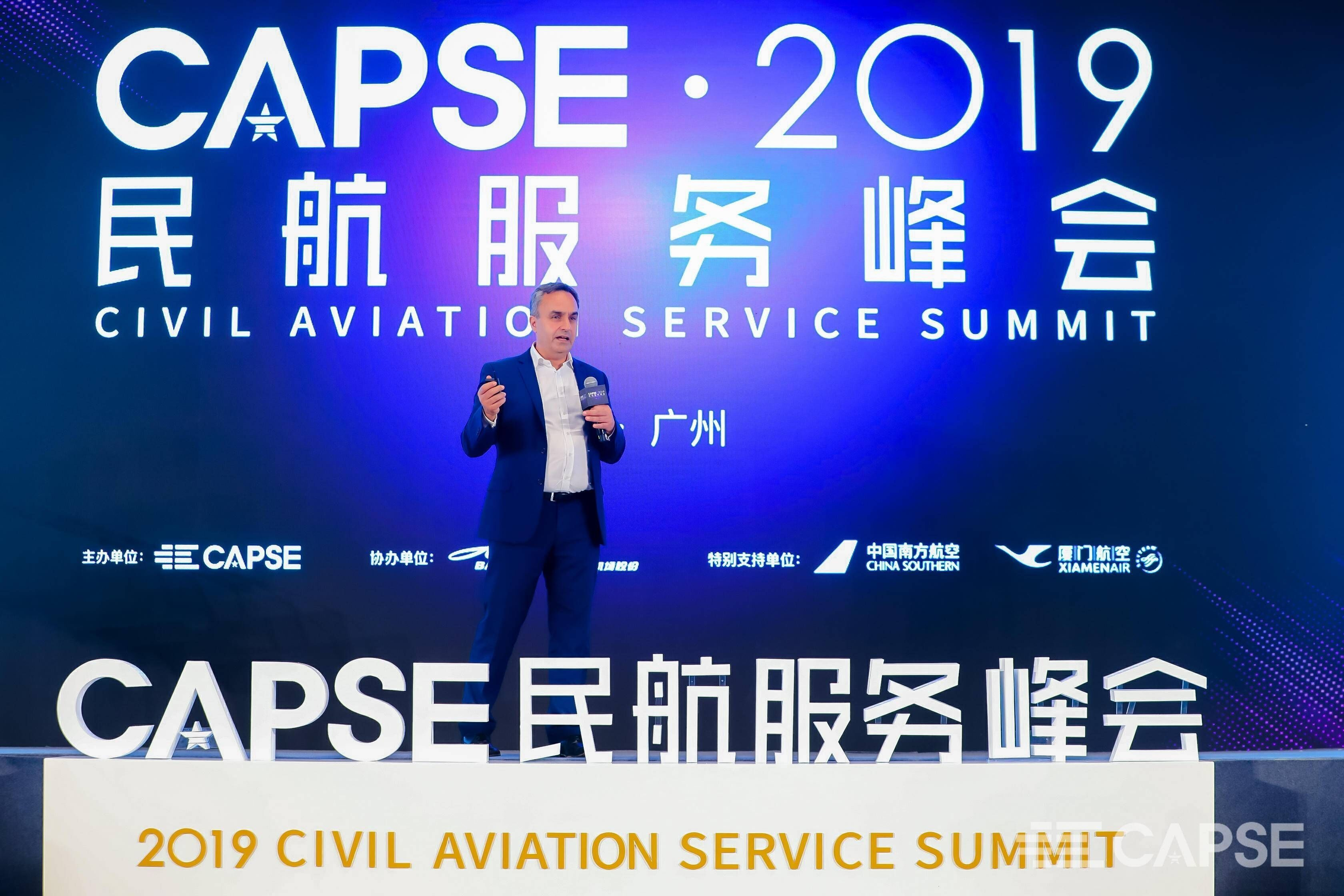 CAPSE民航服务峰会 未来机场