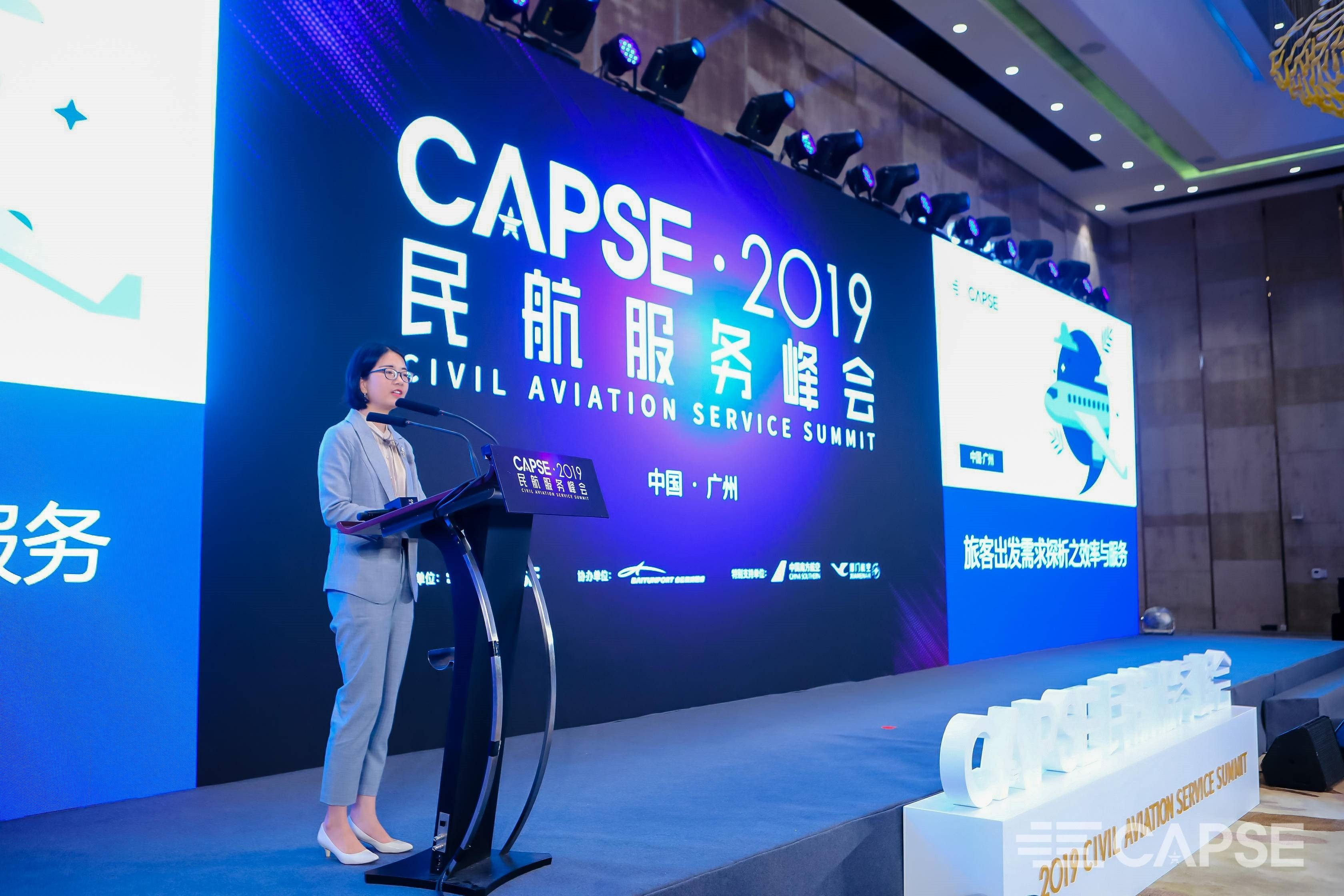 CAPSE民航服务峰会 旅客出发需求探析之效率与服务