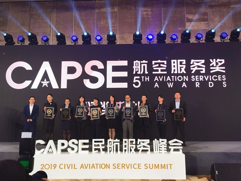 """河北航空荣获CAPSE""""2018机上服务卓越进步奖"""""""