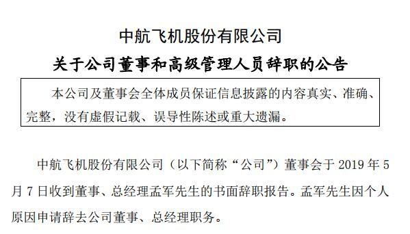 孟军辞任中航飞机公司董事、总经理